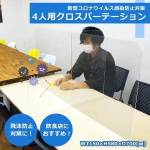 【コロナ対策グッズ】4人用クロスパーテーションスタンド アクリル板 透明 飛沫防止  W1150×H580(mm) 厚み3mm|ideamaker
