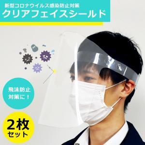 クリアフェイスシールド 透明 飛沫防止 受付 カウンター 接客 シールド マスク 医療 帽子 シールドマスク  フェイスガード 飲食店 オフィス 病院|ideamaker