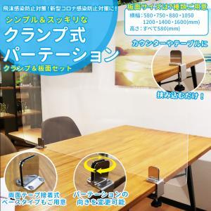 【日本製】【コロナウィルス 対策グッズ】クリアパーテーションスタンド クランプ式 アクリル板 飛沫防止 受付 カウンター  飛沫 シールド|ideamaker