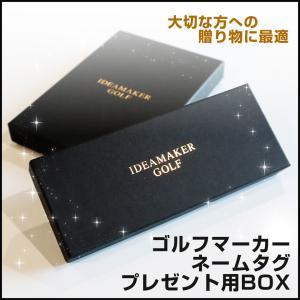 【gmbox01】ゴルフマーカー用プレゼントボックス 箱のみ デザインマーカー ネームタグ 名入れ おしゃれ 柄 デザイン プレゼント 父の日 コンペ 景品 贈答用|ideamaker