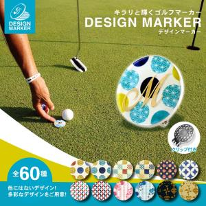 【golfmarker01】 ゴルフマーカー 名入れ おしゃれ 柄 デザイン プレゼント コンペ 景品|ideamaker