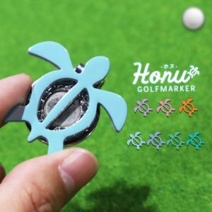 【golfmarker02】 Honu ホヌ ゴルフマーカー デザインマーカー スチール おしゃれ 名入れ デザイン デコ プレゼント 父の日 コンペ 景品|ideamaker