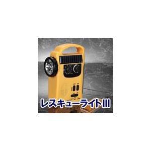 レスキューライトIII★太陽光充電★ラジオ★LEDライト★サイレン★携帯充電|ideashopshowa