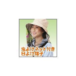 虫よけネット付き日よけ帽子|ideashopshowa