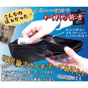 本革二つ折り財布★かくれろ諭吉★秘密のポケット付|ideashopshowa