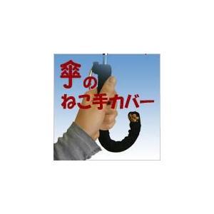 傘のねこ手カバー 全国メール便送料無料 黒猫、アメショ、ドラ猫、三毛猫 |ideashopshowa