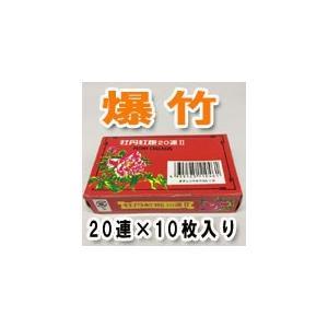 爆竹(バクチク)牡丹紅炮20連10束入り×1箱
