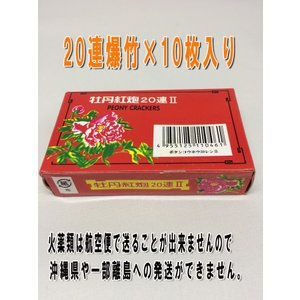 爆竹(バクチク)牡丹紅炮20連10束入り×1箱|ideashopshowa|02