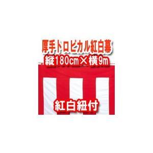 紅白幕 180cm×9m(1間×5間)丈夫で綺麗なトロピカル生地 紅白ロープ付|ideashopshowa