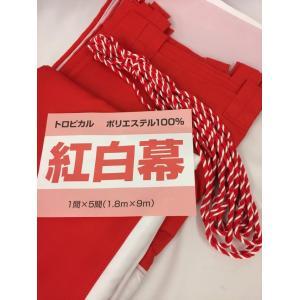 紅白幕 180cm×9m(1間×5間)丈夫で綺麗なトロピカル生地 紅白ロープ付|ideashopshowa|02