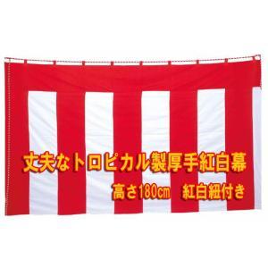 紅白幕 180cm×9m(1間×5間)丈夫で綺麗なトロピカル生地 紅白ロープ付|ideashopshowa|03