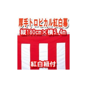 紅白幕 180cm×5.4m(1間×3間)丈夫で綺麗なトロピカル生地 紅白ロープ付|ideashopshowa