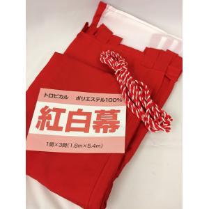 紅白幕 180cm×5.4m(1間×3間)丈夫で綺麗なトロピカル生地 紅白ロープ付|ideashopshowa|02