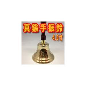 手振鈴 4.5寸 洋鈴(洋りん)真鍮製 24cm|ideashopshowa
