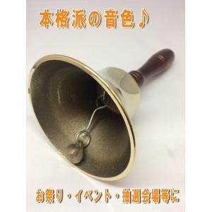 手振鈴 4.5寸 洋鈴(洋りん)真鍮製 24cm|ideashopshowa|02