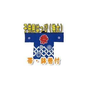 お祭りはっぴ(法被・半被・ハッピ・半天)子供用(特大)8〜9歳用/身長140cm|ideashopshowa
