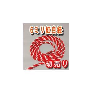 紅白ロープ(紅白紐)太さ6mm (m単位で切り売り)アクリル製|ideashopshowa