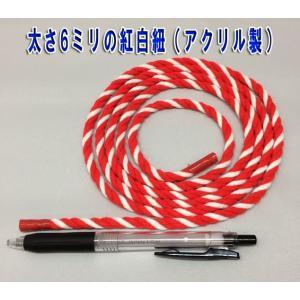紅白ロープ(紅白紐)太さ6mm (m単位で切り売り)アクリル製|ideashopshowa|04