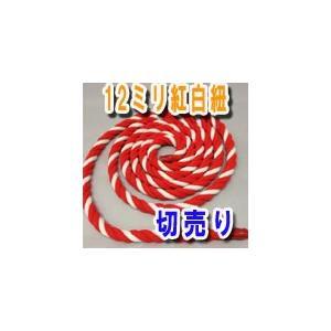 紅白紐(紅白ロープ)太さ12mm (m単位で切り売り)|ideashopshowa