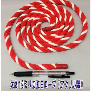 紅白ロープ(紅白紐)太さ12mm (m単位で切り売り)アクリル製|ideashopshowa|04