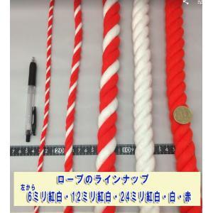紅白ロープ(紅白紐)太さ12mm (m単位で切り売り)アクリル製|ideashopshowa|06