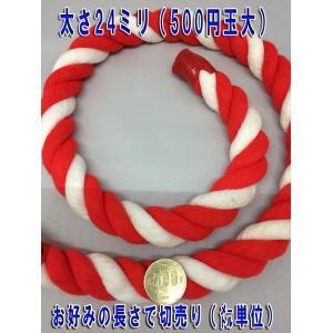 紅白ロープ(紅白紐)太さ24mm (m単位で切り売り)アクリル製|ideashopshowa|03