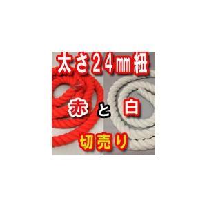 太さ24ミリのロープ (紐) 赤と白があります 太さ24mm (m単位で切り売り)カラーロープ|ideashopshowa