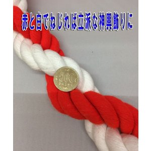 太さ24ミリのロープ (紐) 赤と白があります 太さ24mm (m単位で切り売り)カラーロープ|ideashopshowa|06