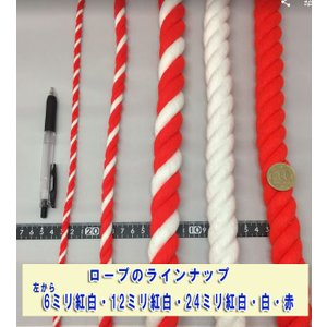 太さ24ミリのロープ (紐) 赤と白があります 太さ24mm (m単位で切り売り)カラーロープ|ideashopshowa|07