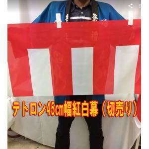 紅白幕 45cm巾 テトロン製 メートル単位で切り売り チチ&仕立て付き(ロープは別売り)|ideashopshowa|02