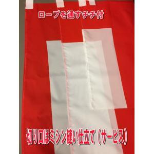 紅白幕 45cm巾 テトロン製 メートル単位で切り売り チチ&仕立て付き(ロープは別売り)|ideashopshowa|04