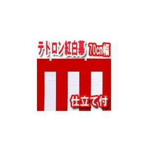 紅白幕 70cm巾 テトロン製 メートル単位で切り売り チチ&仕立て付き(ロープは別売り)|ideashopshowa