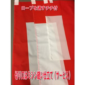 紅白幕 90cm巾 テトロン製 メートル単位で切り売り チチ&仕立て付き(ロープは別売り)|ideashopshowa|04