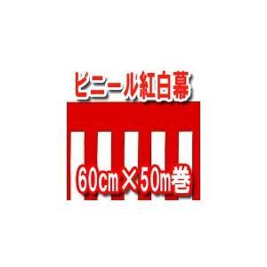 ビニール紅白幕 60cm巾×50m巻 送料無料|ideashopshowa