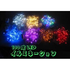 100球LEDイルミネーション★広角LED★10セットまで連結可|ideashopshowa