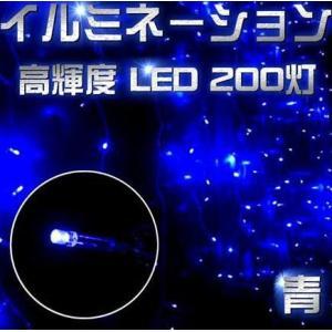 200球LEDイルミネーション★連結可★高輝度LED使用|ideashopshowa