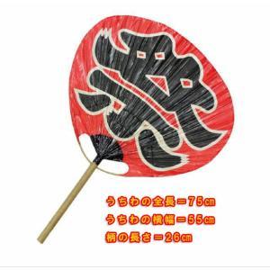 祭大うちわ 片面祭印刷 中国製 大団扇 75cm|ideashopshowa|02