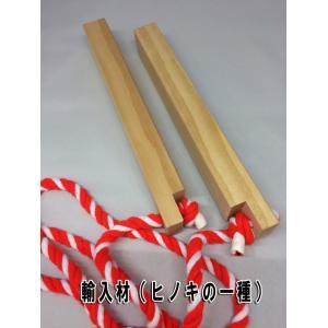 子供用拍子木 木製 紅白紐付き 28.5センチ|ideashopshowa|03