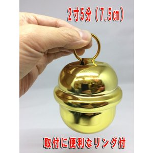鈴 2寸5分 金メッキ(約7.5cm)金鈴 アルミリング付|ideashopshowa|02