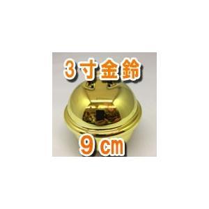 鈴 3寸 金メッキ(約9cm)|ideashopshowa