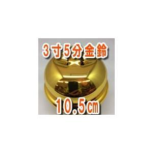 鈴 3寸5分 金メッキ(約10.5cm)金鈴 アルミリング付|ideashopshowa