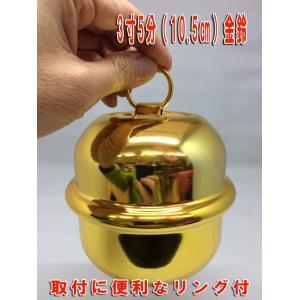 鈴 3寸5分 金メッキ(約10.5cm)金鈴 アルミリング付|ideashopshowa|03