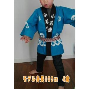 お祭りはっぴ(法被・半被・ハッピ・半天)子供用(中)4〜5歳用/身長100cm|ideashopshowa|03
