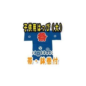 お祭りはっぴ(法被・半被・ハッピ・半天)子供用(大)6〜7歳用/身長120cm|ideashopshowa
