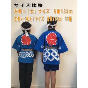 お祭りはっぴ(法被・半被・ハッピ・半天)子供用(大)6〜7歳用/身長120cm|ideashopshowa|05