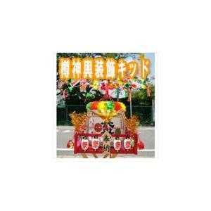 樽神輿(たるみこし)装飾キッド 子供神輿  全国送料無料|ideashopshowa