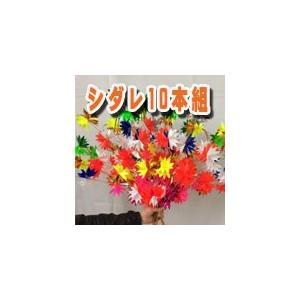シダレ3本組×10本セット 樽神輿の装飾に|ideashopshowa