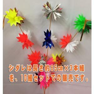 シダレ3本組×10本セット 樽神輿の装飾に|ideashopshowa|02