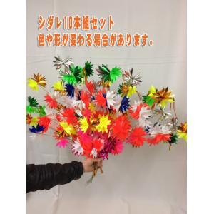 シダレ3本組×10本セット 樽神輿の装飾に|ideashopshowa|03