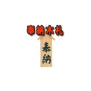 奉納札(木製)奉納木札 樽神輿などの装飾に|ideashopshowa